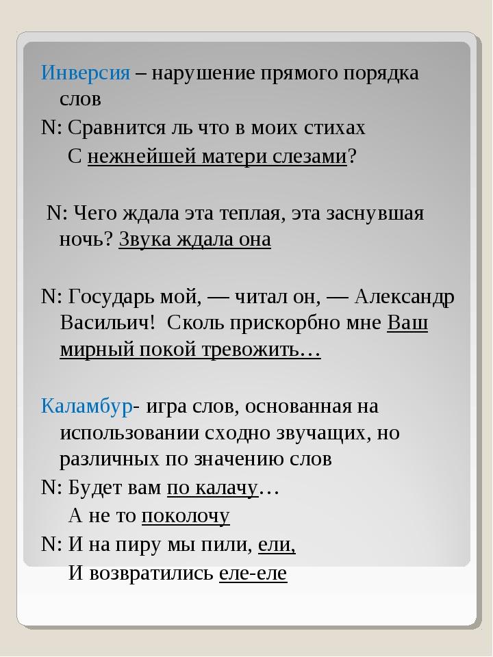 Инверсия – нарушение прямого порядка слов N: Сравнится ль что в моих стихах С...