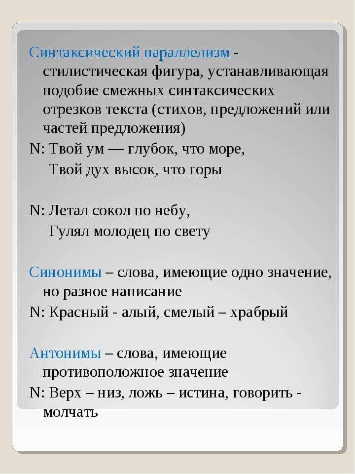 Синтаксический параллелизм - стилистическая фигура, устанавливающая подобие с...