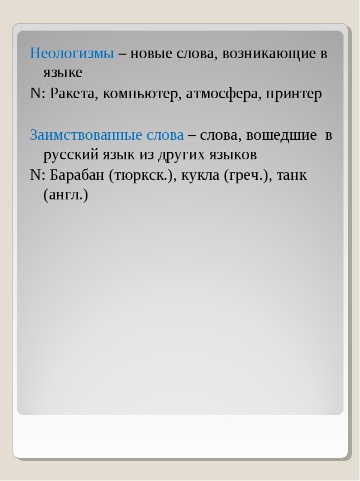 Неологизмы – новые слова, возникающие в языке N: Ракета, компьютер, атмосфера...