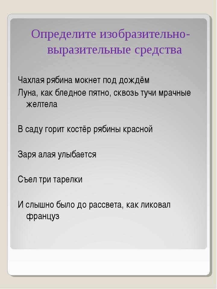 Определите изобразительно-выразительные средства Чахлая рябина мокнет под дож...