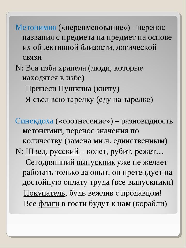 Метонимия («переименование») - перенос названия с предмета на предмет на осно...