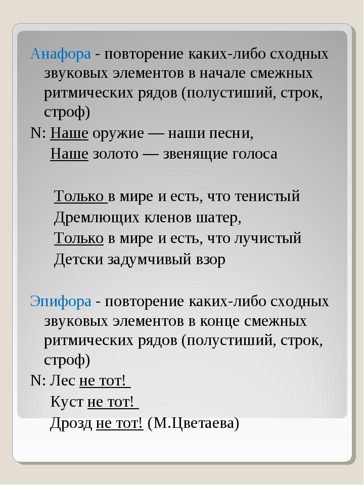 Анафора - повторение каких-либо сходных звуковых элементов в начале смежных р...