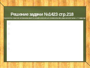 Решение задачи №1423 стр.218
