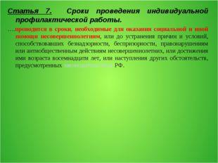 Статья 7. Сроки проведения индивидуальной профилактической работы. ….проводит