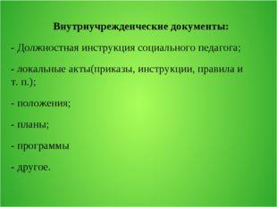 Внутриучрежденческие документы: - Должностная инструкция социального педагог