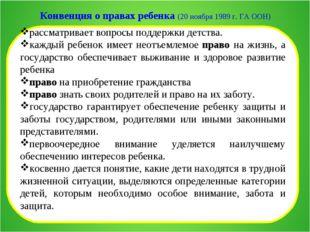 Конвенция о правах ребенка (20 ноября 1989 г. ГА ООН) рассматривает вопросы