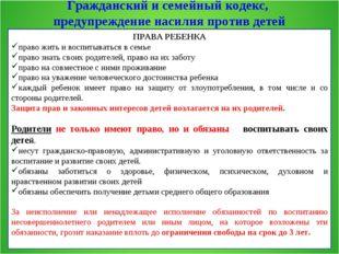 Гражданский и семейный кодекс, предупреждение насилия против детей ПРАВА РЕБЕ