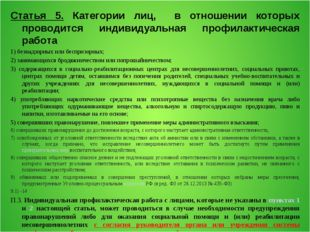 Статья 5. Категории лиц, в отношении которых проводится индивидуальная профил