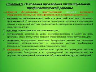 Статья 6. Основания проведения индивидуальной профилактической работы ….являю