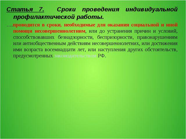 Статья 7. Сроки проведения индивидуальной профилактической работы. ….проводит...