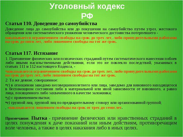 Уголовный кодекс РФ Статья 110. Доведение до самоубийства Доведение лица до с...