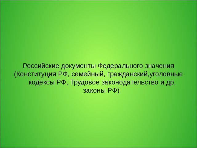 Российские документы Федерального значения (Конституция РФ, семейный, граждан...