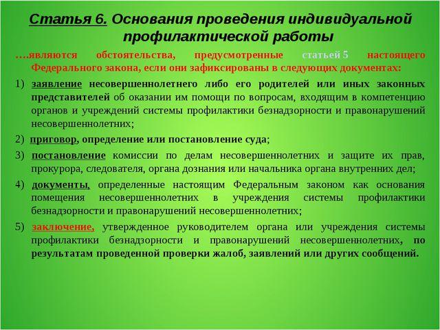 Статья 6. Основания проведения индивидуальной профилактической работы ….являю...