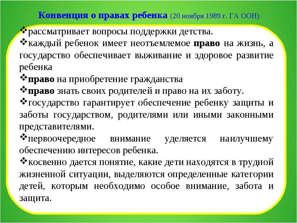 Конвенция о правах ребенка (20 ноября 1989 г. ГА ООН) рассматривает вопросы...