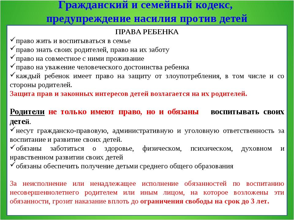Гражданский и семейный кодекс, предупреждение насилия против детей ПРАВА РЕБЕ...