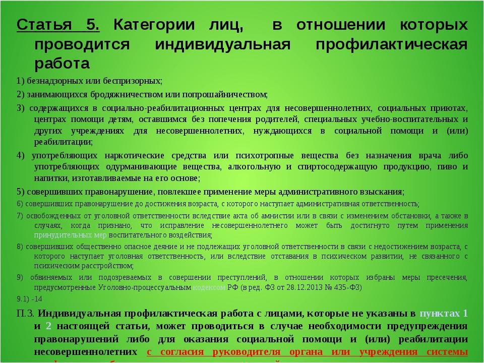 Статья 5. Категории лиц, в отношении которых проводится индивидуальная профил...