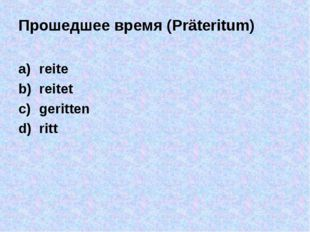 Прошедшее время (Präteritum) reite reitet geritten ritt