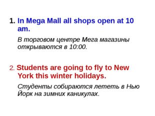 In Mega Mall all shops open at 10 am. В торговом центре Мега магазины откры