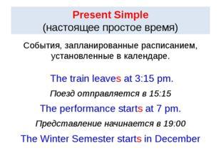 Present Simple (настоящее простое время) События, запланированные расписанием