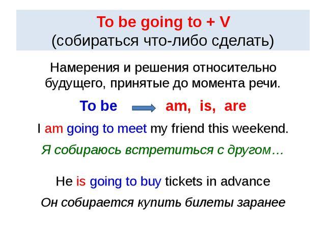 To be going to + V (собираться что-либо сделать) Намерения и решения относите...