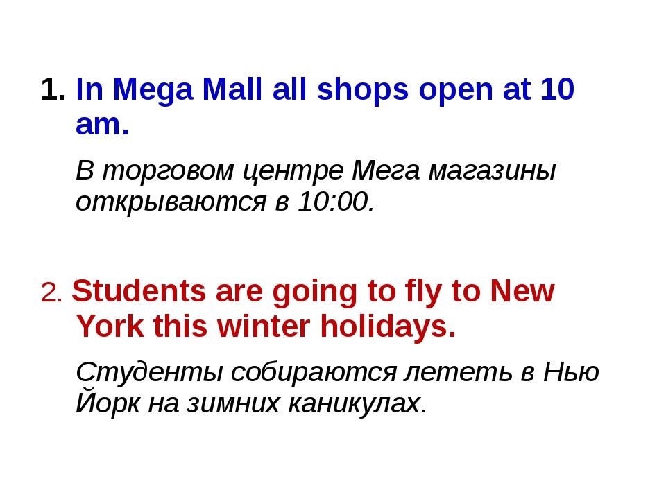 In Mega Mall all shops open at 10 am. В торговом центре Мега магазины откры...