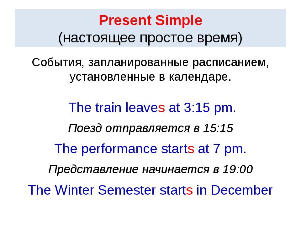 Present Simple (настоящее простое время) События, запланированные расписанием...