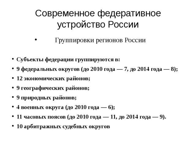 Современное федеративное устройство России Группировки регионов России Субъек...