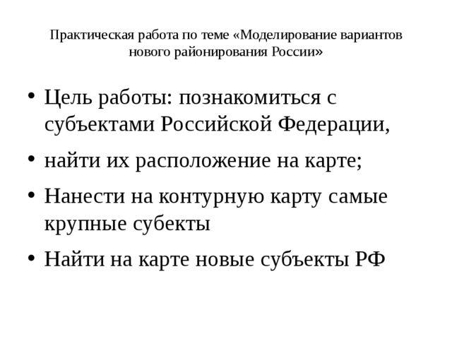 Практическая работа по теме «Моделирование вариантов нового районирования Рос...