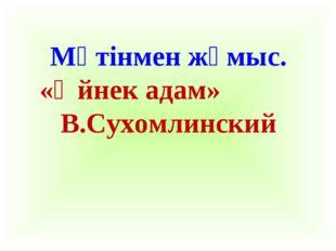 Мәтінмен жұмыс. «Әйнек адам» В.Сухомлинский