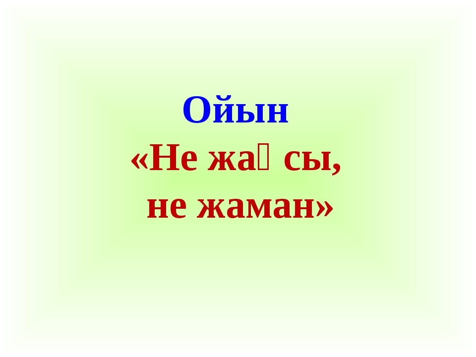 Ойын «Не жақсы, не жаман»