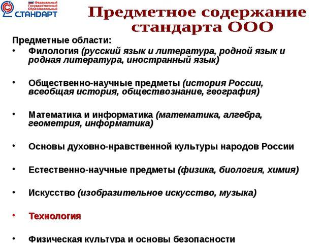 Предметные области: Филология (русский язык и литература, родной язык и родна...