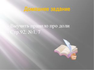 Домашнее задание - Выучить правило про доли - Стр.92, №1, 7