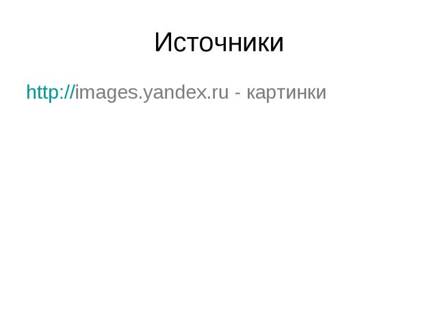Источники http://images.yandex.ru - картинки