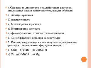4.Окраска индикаторов под действием раствора гидроксида калия меняется следу