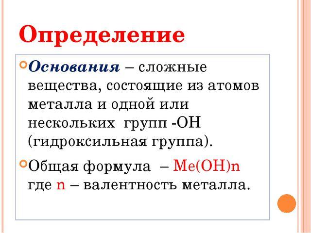 Определение Основания – сложные вещества, состоящие из атомов металла и одной...
