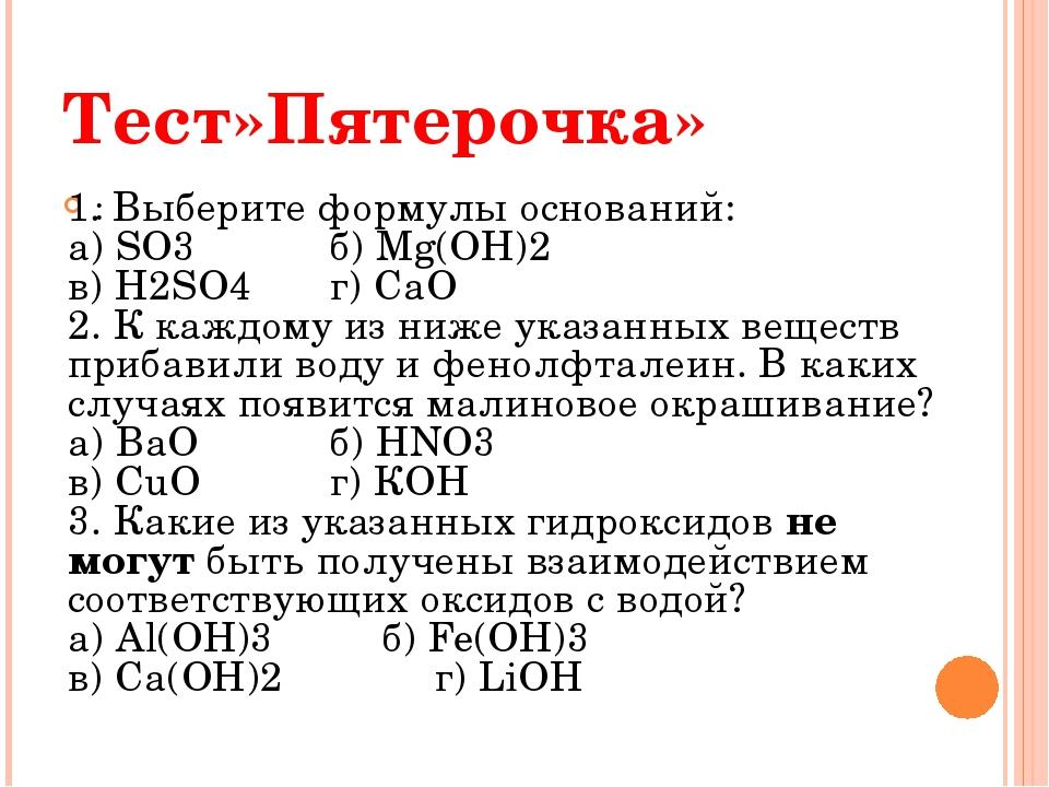 Тест»Пятерочка» : 1. Выберите формулы оснований: а) SO3б) Mg(OH)2 в) H2SO4...