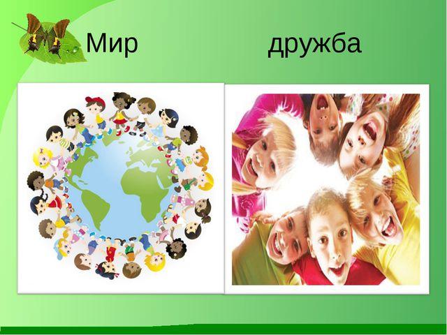 Мир дружба