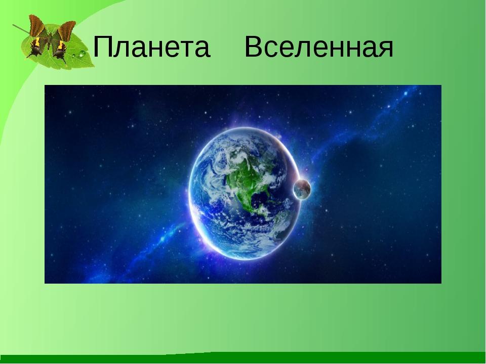 Планета Вселенная