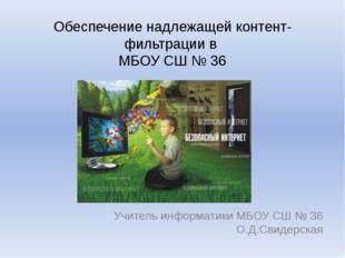 Обеспечение надлежащей контент- фильтрации в МБОУ СШ № 36 Учитель информатики