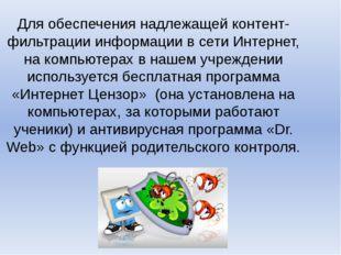 Для обеспечения надлежащей контент-фильтрации информации в сети Интернет, на