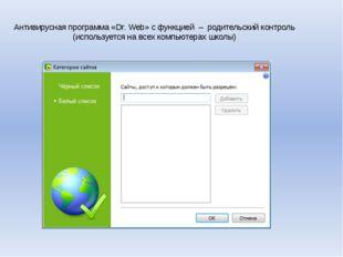 Антивирусная программа «Dr. Web» с функцией – родительский контроль (использу