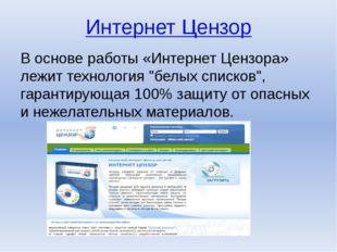 """Интернет Цензор В основе работы «Интернет Цензора» лежит технология """"белых сп"""
