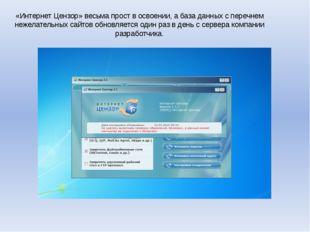 «Интернет Цензор» весьма прост в освоении, а база данных с перечнем нежелател