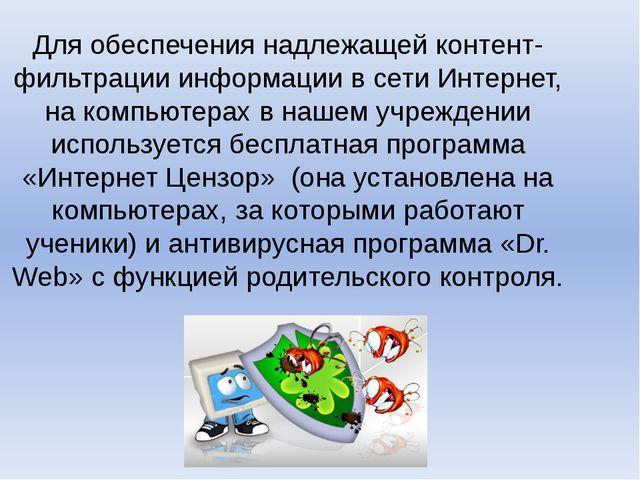Для обеспечения надлежащей контент-фильтрации информации в сети Интернет, на...