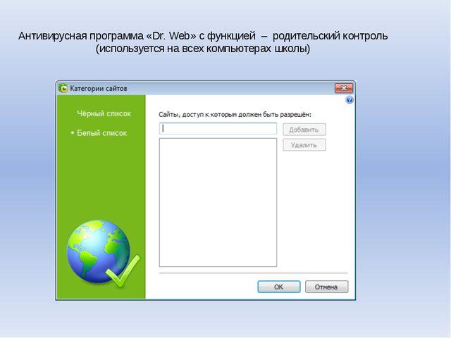 Антивирусная программа «Dr. Web» с функцией – родительский контроль (использу...