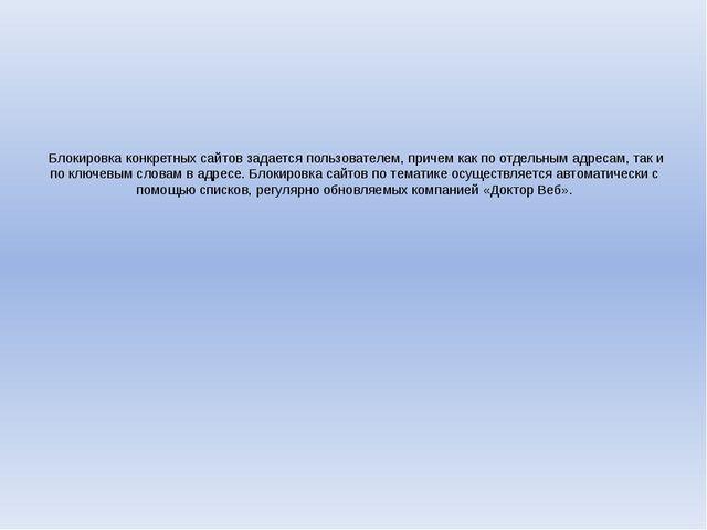 Блокировка конкретных сайтов задается пользователем, причем как по отдельным...