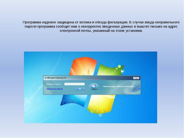 Программа надежно защищена от взлома и обхода фильтрации.В случае ввода непр...