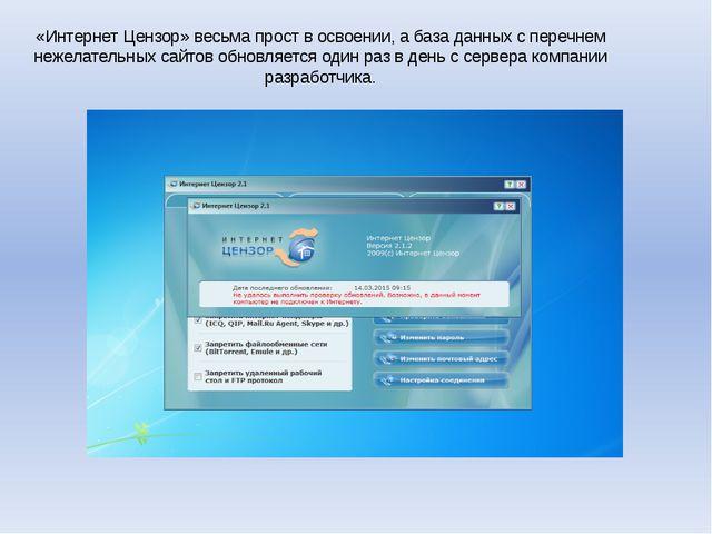 «Интернет Цензор» весьма прост в освоении, а база данных с перечнем нежелател...