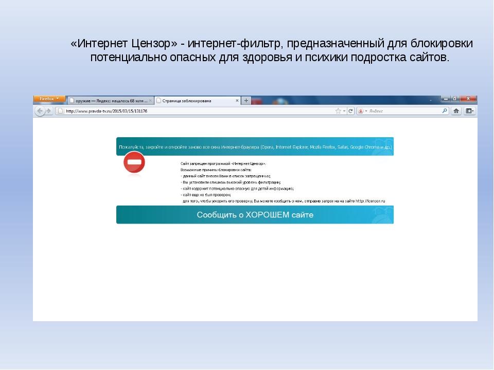 «Интернет Цензор» - интернет-фильтр, предназначенный для блокировки потенциал...