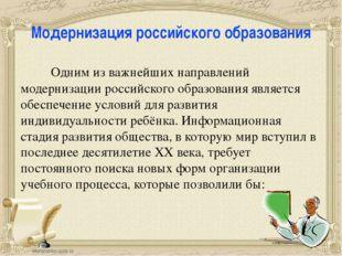 Модернизация российского образования Одним из важнейших направлений модерниза
